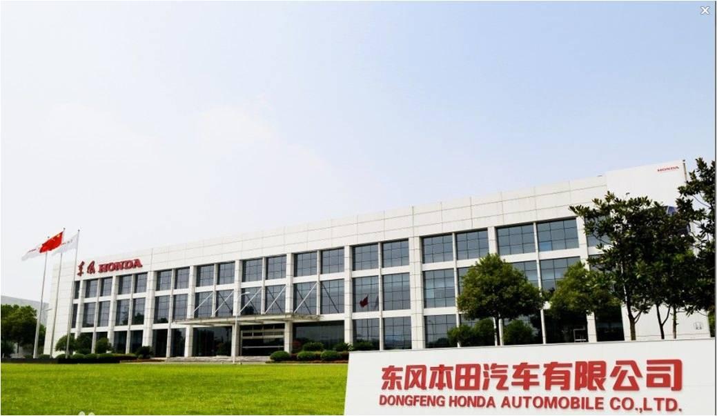 东风本田汽车公司